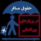 حقوق مسافر در پروازهاي بين المللي