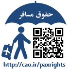 سامانهي حقوق مسافر