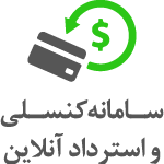 سامانهي کنسلي و استرداد آنلاين